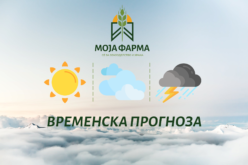 Тридневна временска прогноза (05.05.2021)